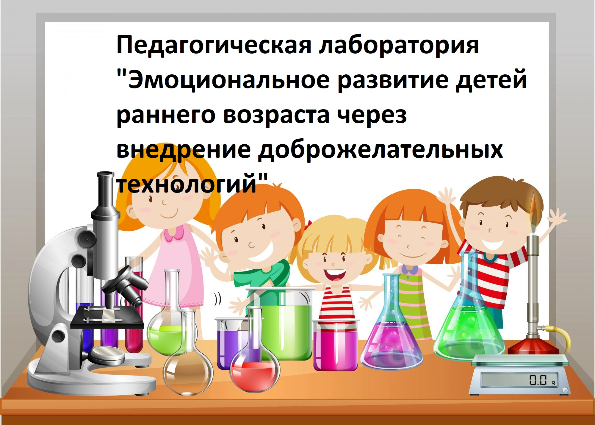 Педагогическая лаборатория