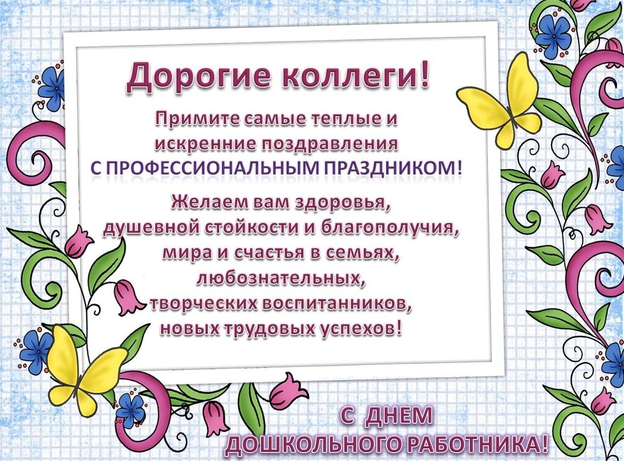 Поздравления с днем дошкольного работника с днем воспитателя